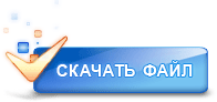 Ключи для windows 8
