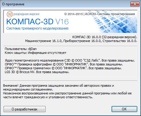 компас-3d v16 инструкция