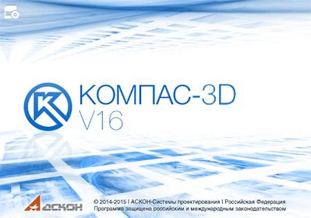 Активатор Компас 3d v16